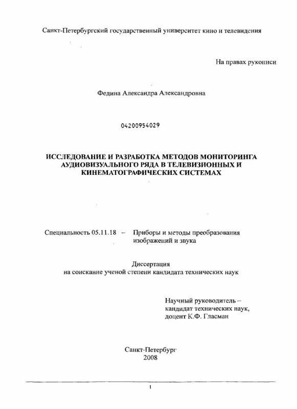 Титульный лист Исследование и разработка методов мониторинга аудиовизуального ряда в телевизионных и кинематографических системах