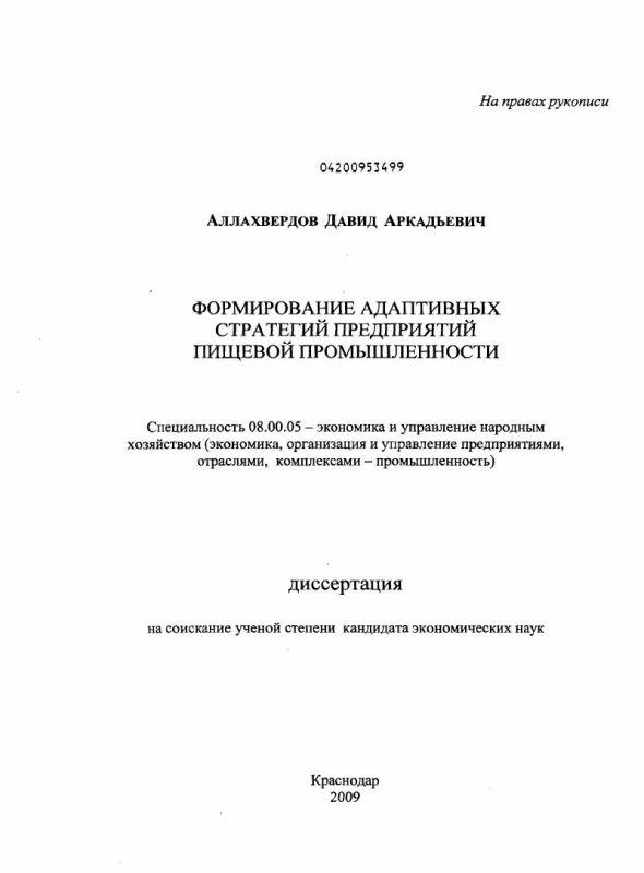 Титульный лист Формирование адаптивных стратегий предприятий пищевой промышленности