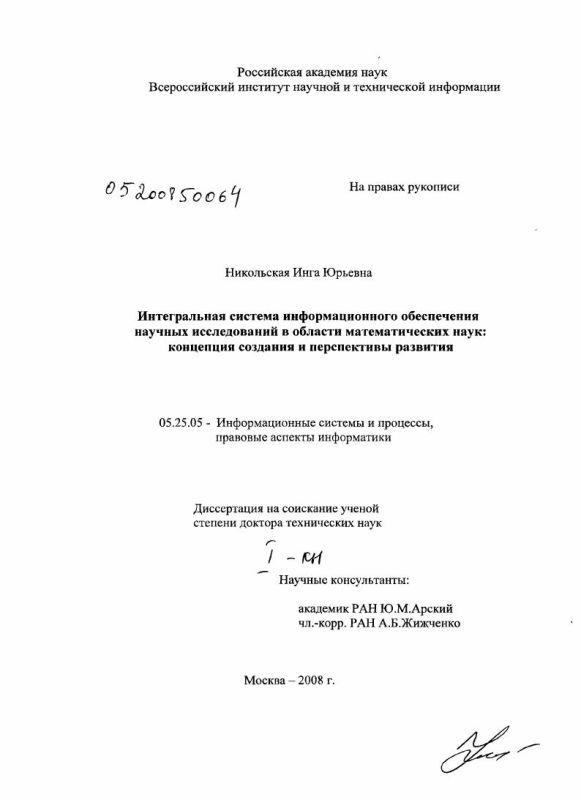 Титульный лист Интегральная система информационного обеспечения научных исследований в области математических наук: концепция создания и перспективы развития