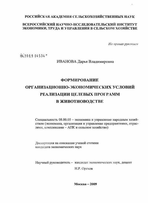 Титульный лист Формирование организационно-экономических условий реализации целевых программ в животноводстве