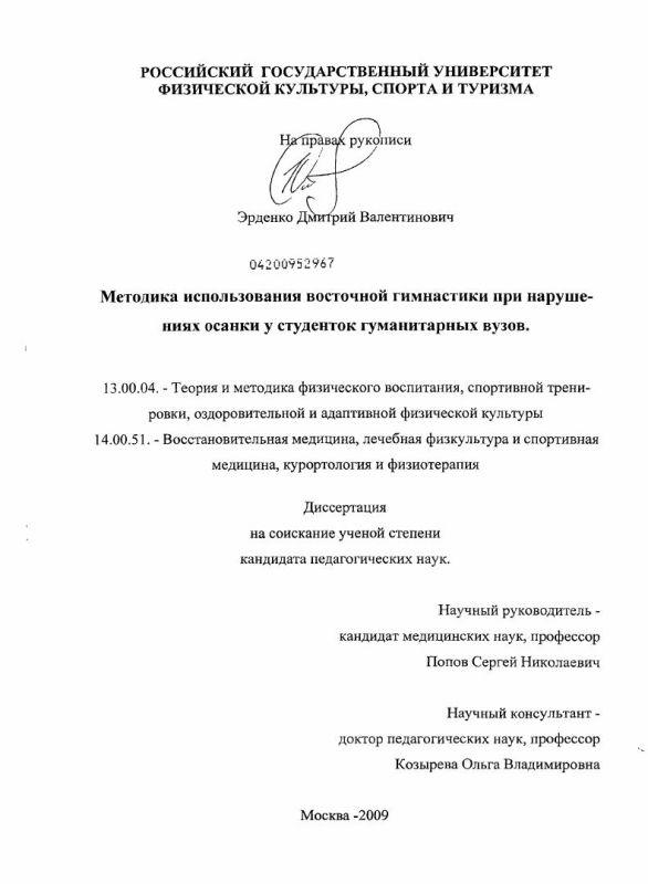 Титульный лист Методика использования восточной гимнастики при нарушениях осанки у студенток гуманитарных вузов