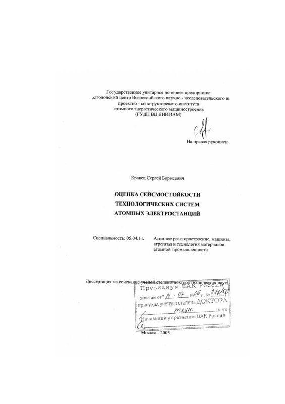 Титульный лист Оценка сейсмостойкости технологических систем атомных электростанций