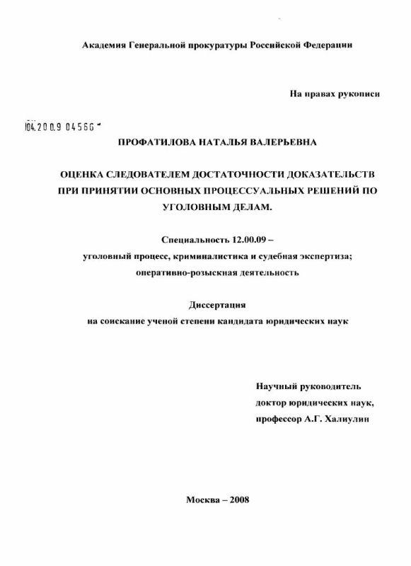 Титульный лист Оценка следователем достаточности доказательств при принятии основных процессуальных решений по уголовным делам