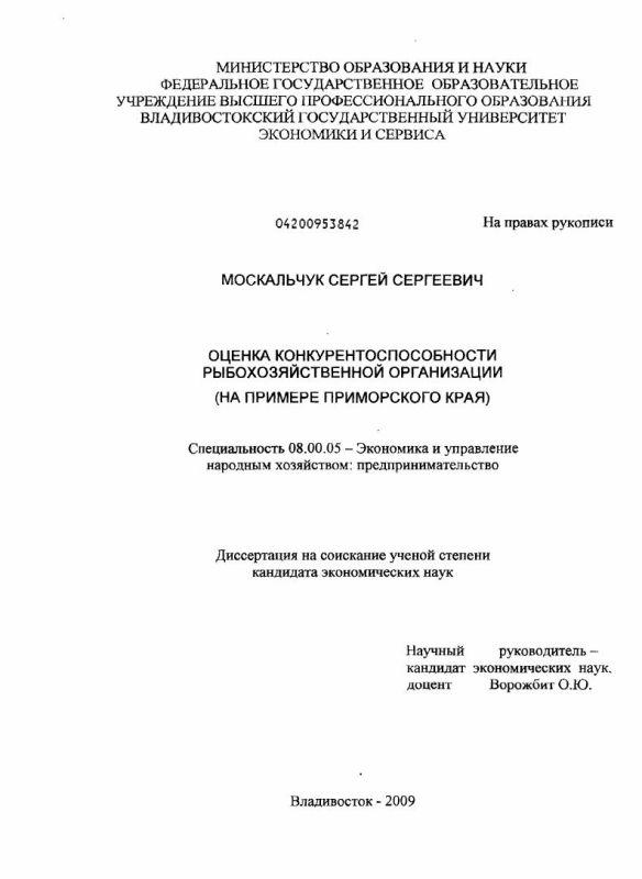 Титульный лист Оценка конкурентоспособности рыбохозяйственной организации : на примере Приморского края