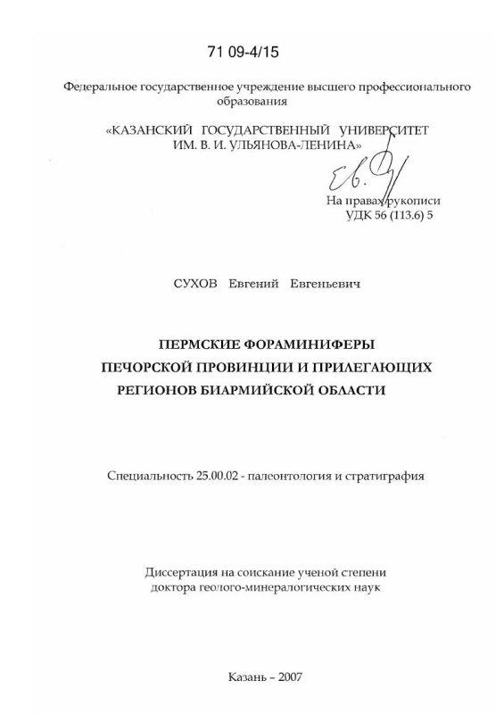 Титульный лист Пермские фораминиферы Печорской провинции и прилегающих регионов Биармийской области