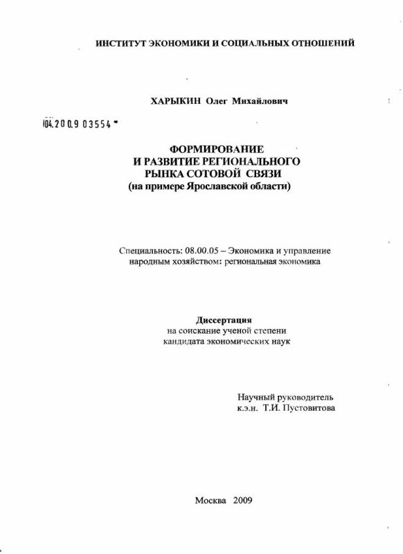 Титульный лист Формирование и развитие регионального рынка сотовой связи : на примере Ярославской области