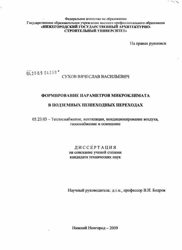 Титульный лист Формирование параметров микроклимата в подземных пешеходных переходах