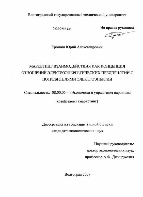 Титульный лист Маркетинг взаимодействия как концепция отношений электроэнергетических предприятий с потребителями электроэнергии