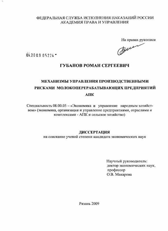 Титульный лист Механизмы управления производственными рисками молокоперерабатывающих предприятий АПК
