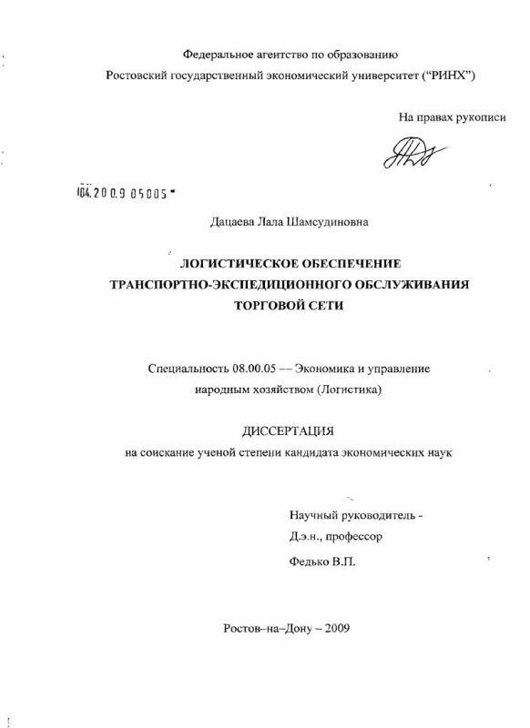 Титульный лист Логистическое обеспечение транспортно-экспедиционного обслуживания торговой сети