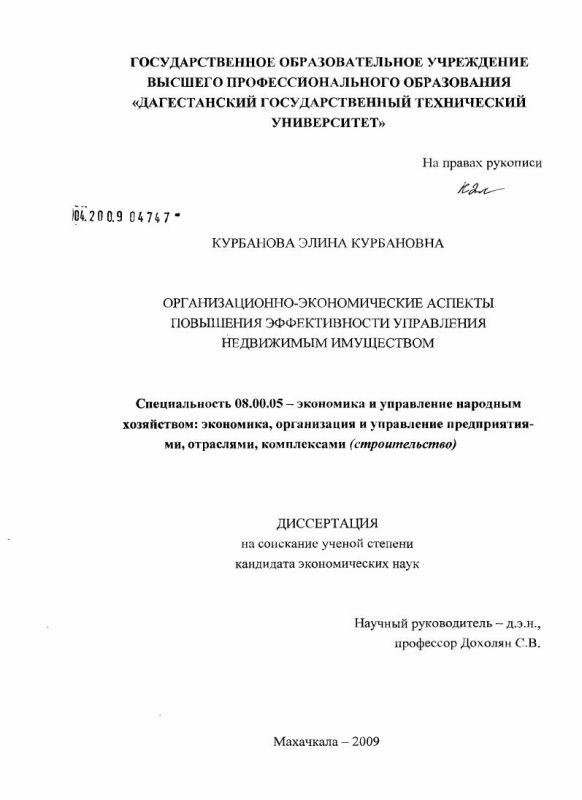 Титульный лист Организационно-экономические аспекты повышения эффективности управления недвижимым имуществом