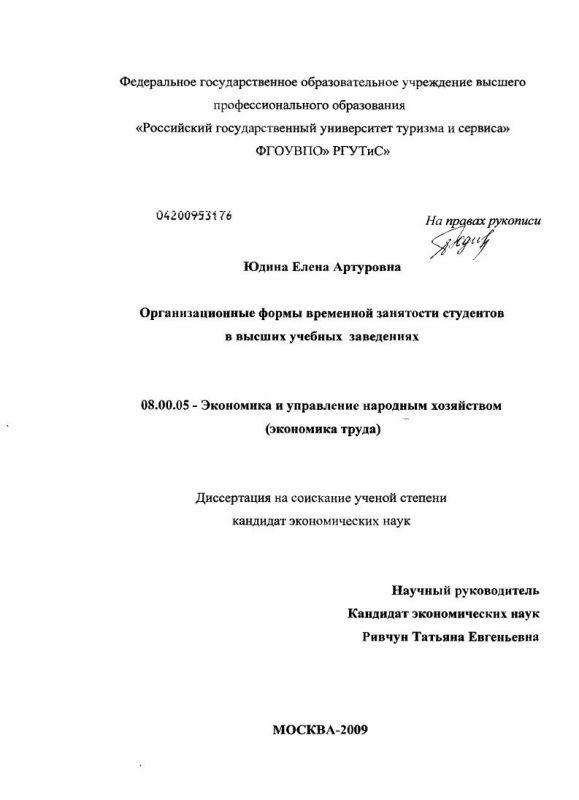 Титульный лист Организационные формы временной занятости студентов в высших учебных заведениях