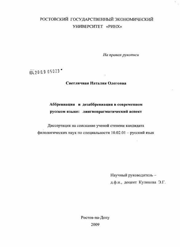 Титульный лист Аббревиация и дезаббревиация в современном русском языке: лингвопрагматический аспект