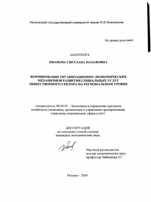 Титульный лист Формирование организационно-экономических механизмов развития социальных услуг общественного сектора на региональном уровне
