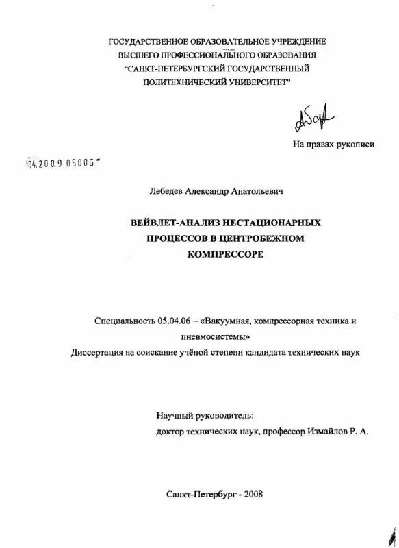 Титульный лист Вейвлет-анализ нестационарных процессов в центробежном компрессоре