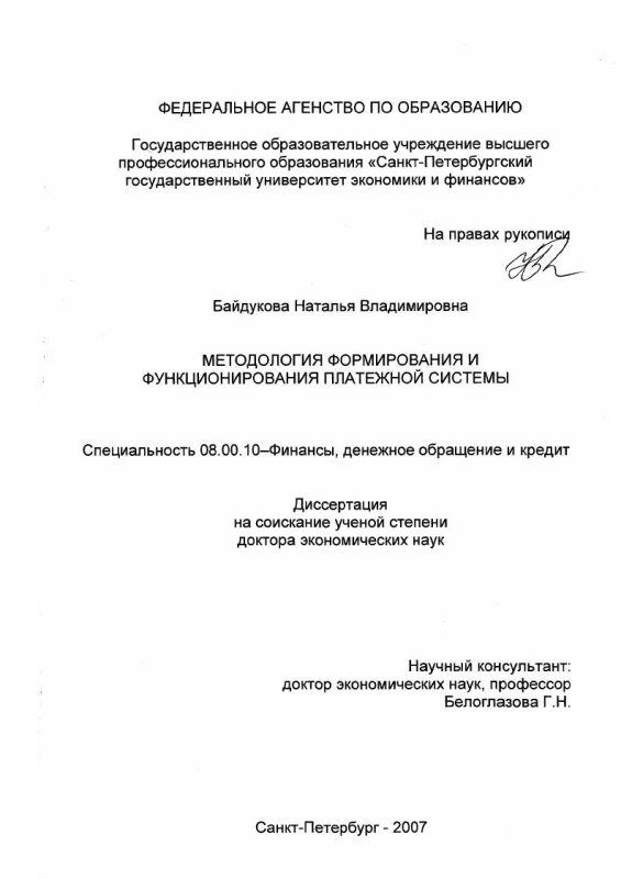 Титульный лист Методология формирования и функционирования платежной системы