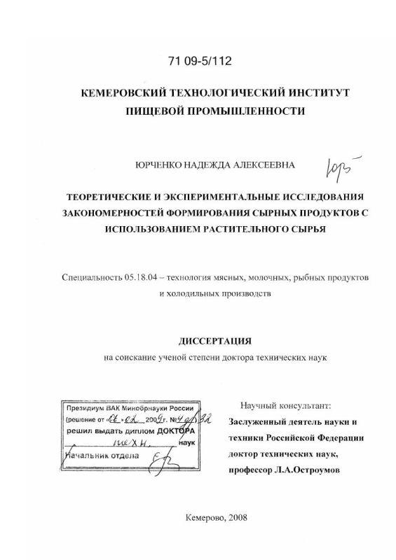Титульный лист Теоретические и экспериментальные исследования закономерностей формирования сырных продуктов с использованием растительного сырья