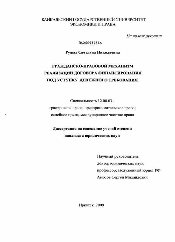 Титульный лист Гражданско-правовой механизм реализации договора финансирования под уступку денежного требования