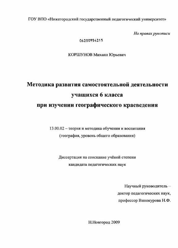 Титульный лист Методика развития самостоятельной деятельности учащихся 6 класса при изучении географического краеведения