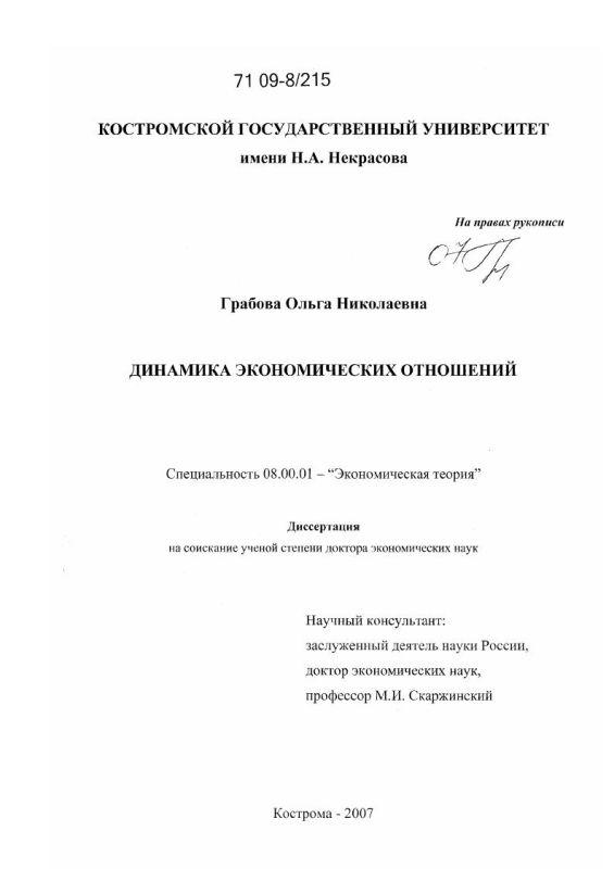 Титульный лист Динамика экономических отношений