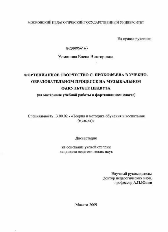 Титульный лист Фортепианное творчество С. Прокофьева в учебно-образовательном процессе на музыкальном факультете педвуза : на материале учебной работы в фортепианном классе
