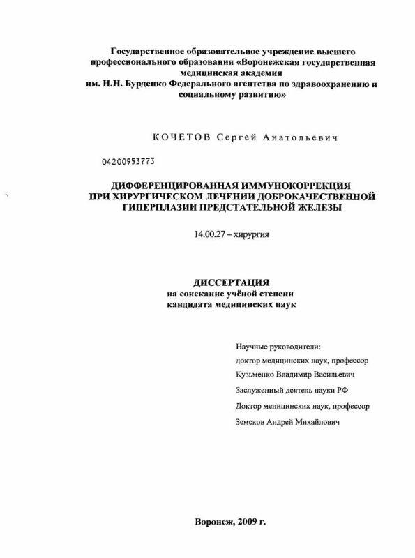 Титульный лист Дифференцированная иммунокоррекция при хирургическом лечении доброкачественной гиперплазии предстательной железы