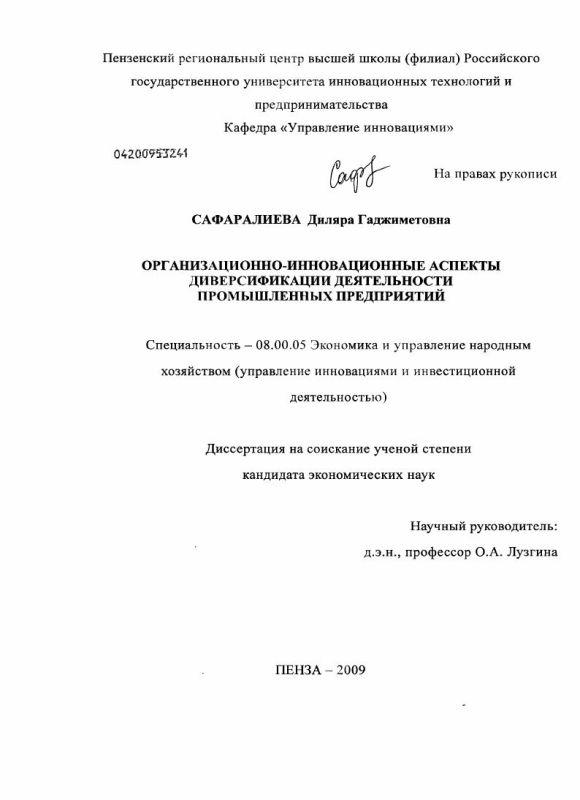 Титульный лист Организационно-инновационные аспекты диверсификации деятельности промышленных предприятий