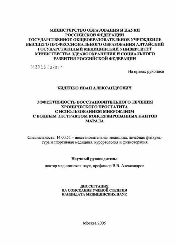 Титульный лист Эффективность восстановительного лечения хронического простатита с использованием микроклизм водного экстракта консервированных пант марала