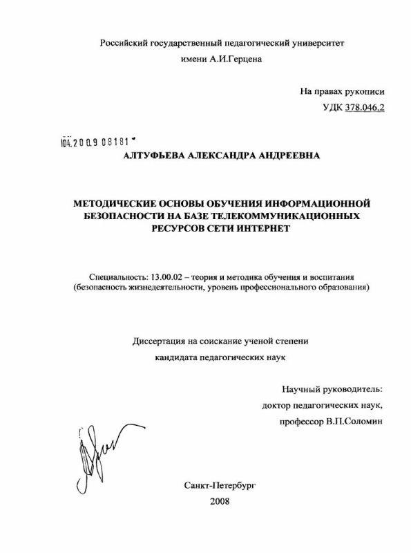 Титульный лист Методические основы обучения информационной безопасности на базе телекоммуникационных ресурсов сети интернет
