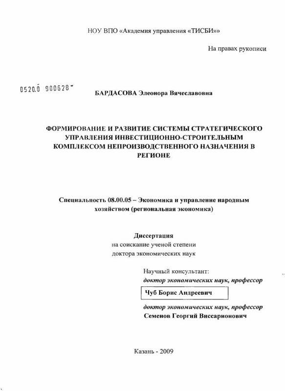Титульный лист Формирование и развитие системы стратегического управления инвестиционно-строительным комплексом непроизводственного назначения в регионе