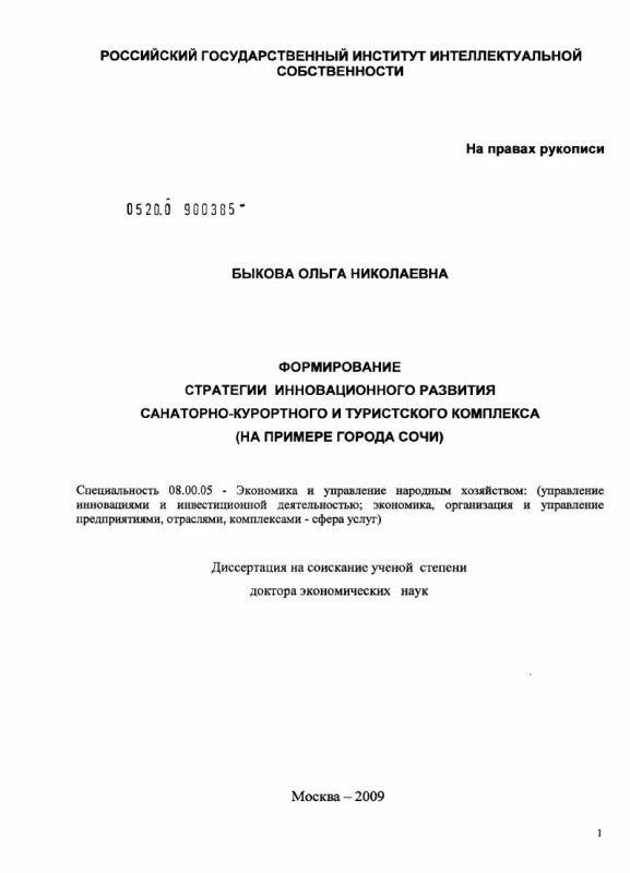 Титульный лист Формирование стратегии инновационного развития санаторно-курортного и туристского комплекса (на примере города Сочи)