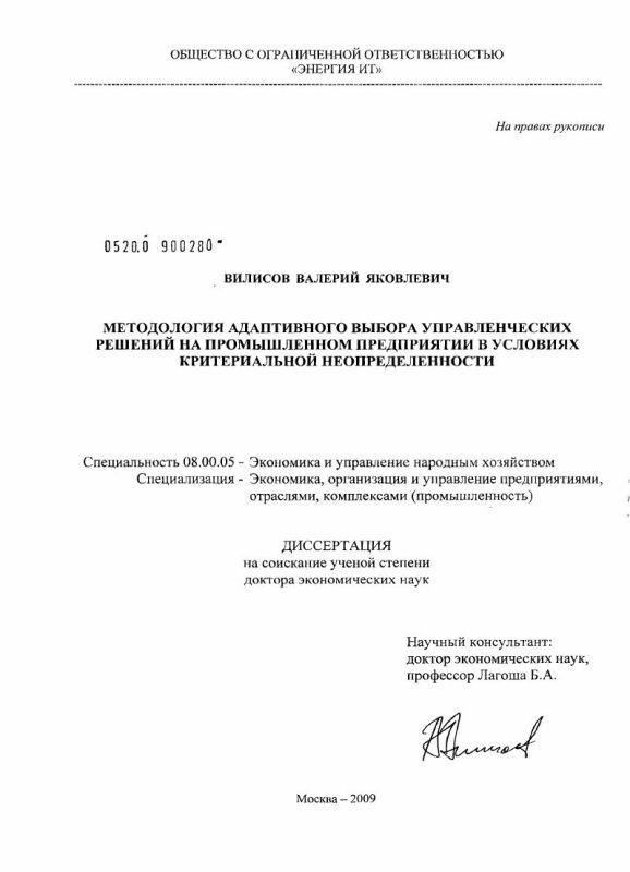 Титульный лист Методология адаптивного выбора управленческих решений на промышленном предприятии в условиях критериальной неопределенности