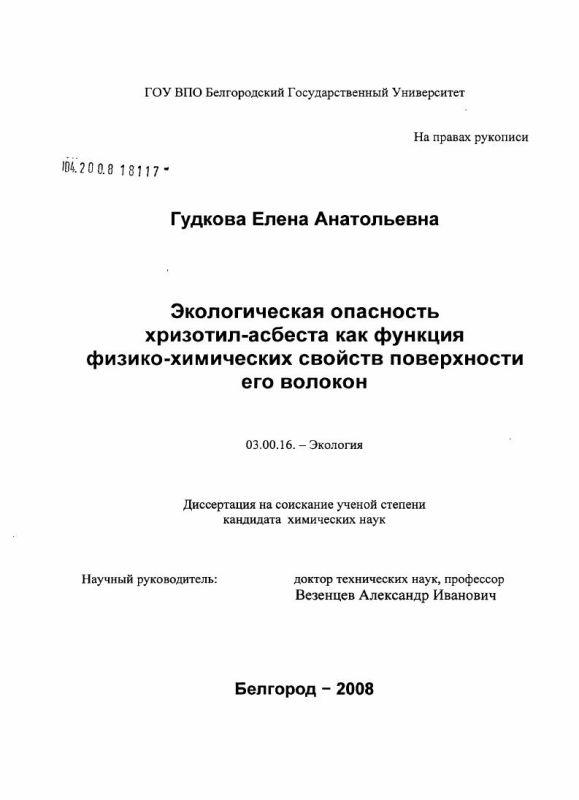 Титульный лист Экологическая опасность хризотил-асбеста как функция физико-химических свойств поверхности его волокон
