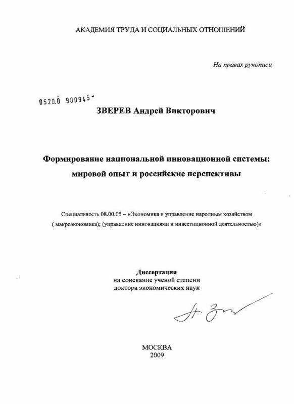 Титульный лист Формирование национальной инновационной системы: мировой опыт и российские перспективы