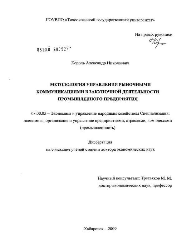 Титульный лист Методология управления рыночными коммуникациями в закупочной деятельности промышленного предприятия