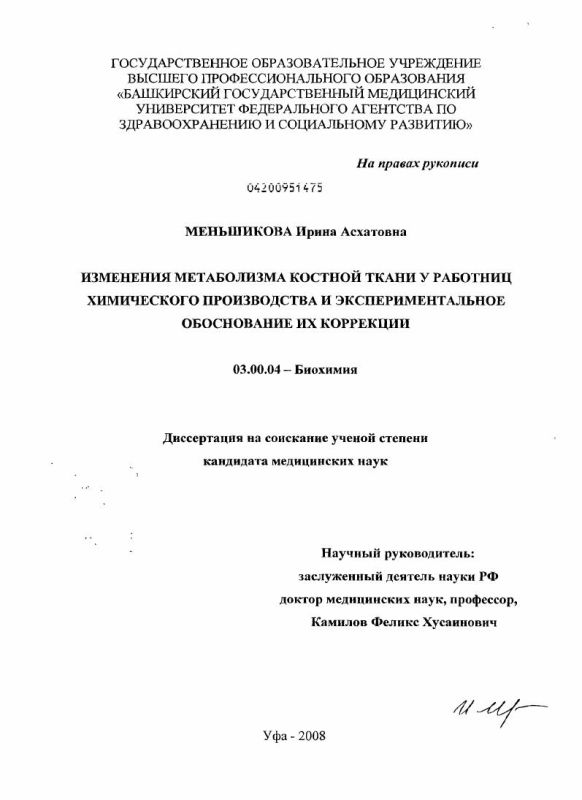 Титульный лист Изменения метаболизма костной ткани у работниц химического производства и экспериментальное обоснование их коррекции