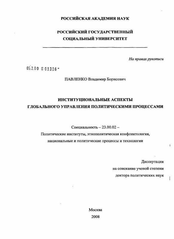 Титульный лист Институциональные аспекты глобального управления политическими процессами