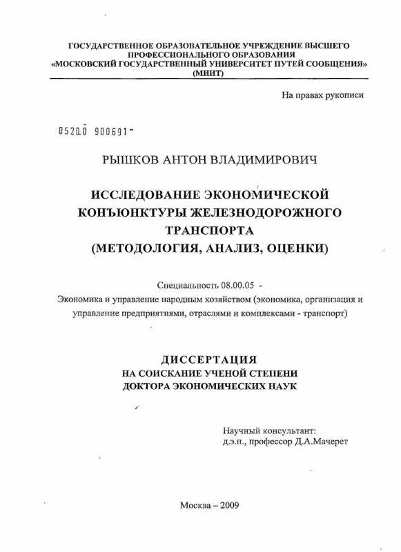 Титульный лист Исследование экономической конъюнктуры железнодорожного транспорта (методология, анализ, оценки)