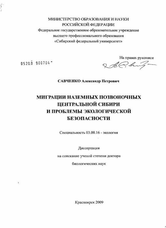 Титульный лист Миграции наземных позвоночных Центральной Сибири и проблемы экологической безопасности