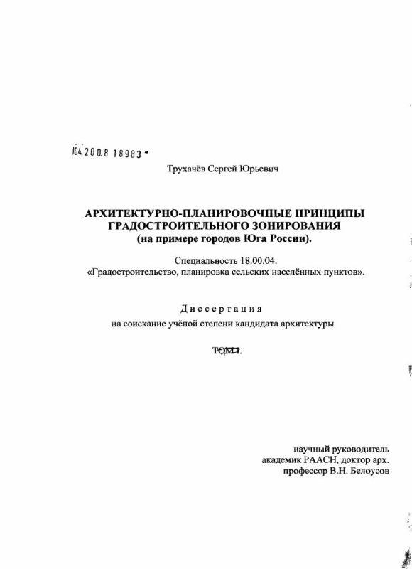 Титульный лист Архитектурно-планировочные принципы градостроительного зонирования (на примере городов Юга России)