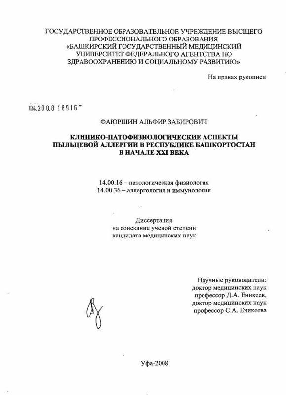 Титульный лист Клинико-патофизиологические аспекты пыльцевой аллергии в Республике Башкортостан в начале XXI в.