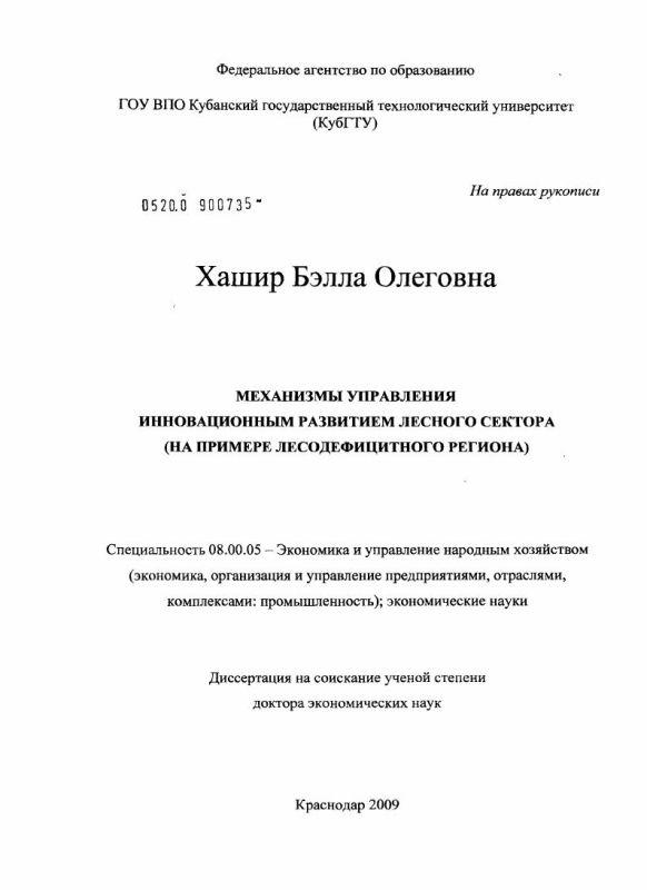 Титульный лист Механизмы управления инновационным развитием лесного сектора (на примере лесодефицитного региона)
