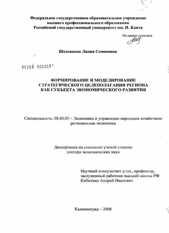Титульный лист Формирование и моделирование стратегического целеполагания региона как субъекта экономического развития
