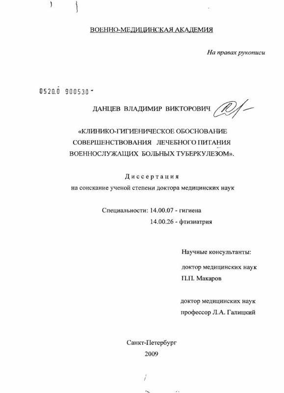 Титульный лист Клинико-гигиеническое обоснование совершенствования лечебного питания военнослужащих больных туберкулезом