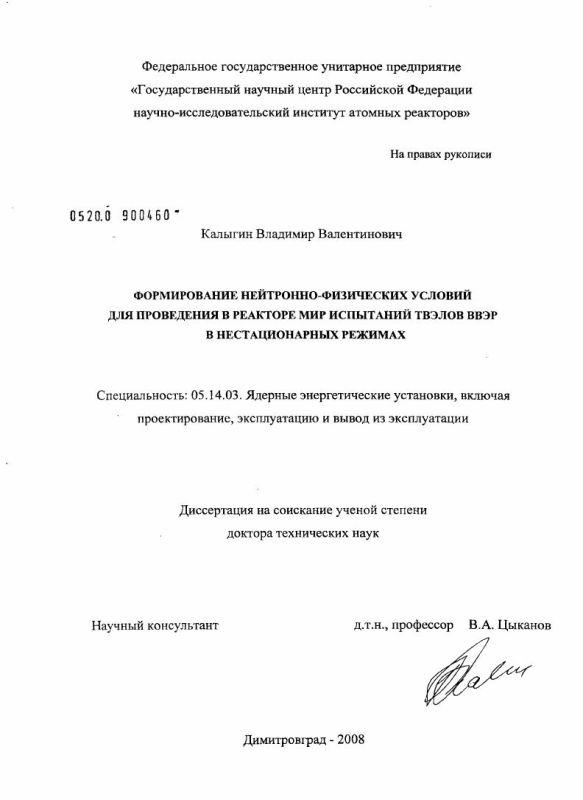 Титульный лист Формирование нейтронно-физических условий для проведения в реакторе МИР испытаний твэлов ВВЭР в нестационарных режимах