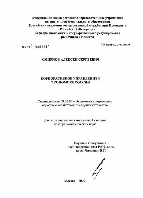 Титульный лист Корпоративное управление в экономике России
