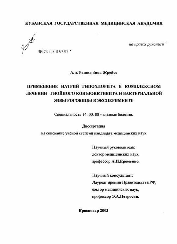 Титульный лист Натрийгипохлорит в комплексном лечении конъюнктивита и язвы роговицы бактериальной этиологии в эксперименте
