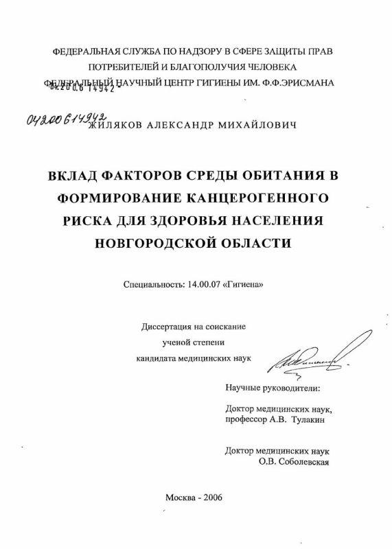 Титульный лист Вклад факторов среды обитания в формировании канцерогенного риска для здоровья населения Новгородской обл.