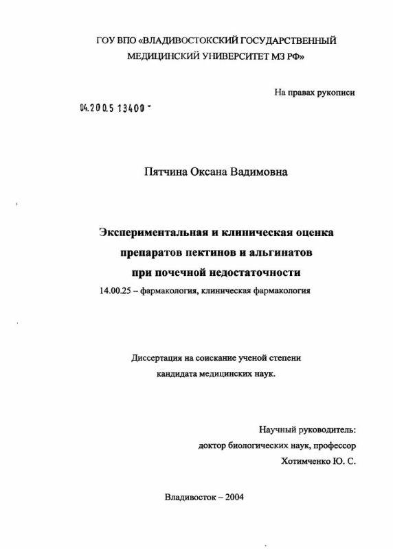 Титульный лист Экспериментальная и клиническая оценка препаратов пектинов и альгинатов при почечной недостаточности
