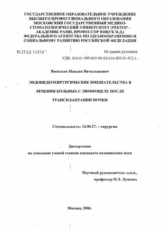 Титульный лист Эндовидеохирургические вмешательства в лечении больных с лимфоцеле после трансплантации почки